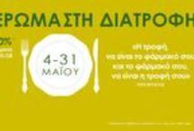 Η ΔΙΑΤΡΟΦΗ ΩΣ ΠΟΛΙΤΙΣΜΟΣ / Ο μήνας Μάιος στον ΙΑΝΟ είναι αφιερωμένος στη διατροφή! Έως 30% στα βιβλία διατροφής σε όλα τα καταστήματα IANOS και στο ianos.gr