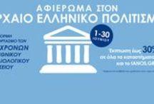 Ancient Greek Culture / Ο Ιούνιος στον ΙΑΝΟ είναι αφιερωμένος στον Αρχαίο Ελληνικό Πολιτισμό, με αφορμή την συμπλήρωση 150 χρόνων του Εθνικού Αρχαιολογικού Μουσείου! Έως 30% σε όλα τα καταστήματα IANOS και στο IANOS.GR