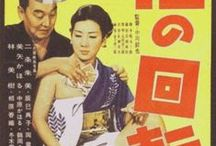Pinku Eiga posters / Pinku genre and its amusements