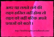 My Favourite Hindi Thoughts / Welcome to Pinterest Page of my Hindi Thought's Blog http://hindithoughts.arvindkatoch.com/ . Here Read HD Hindi Thoughts from famous thinkers of India and world in Hindi in the form of HD Picture Messages.  / by Arvind Katoch