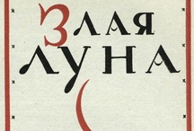 Cyrillic Type and Lettering