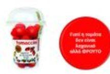 TOMACCINI / Το TOMACCINI είναι το πρώτο τοματάκι που Βραβεύτηκε ως το 1ο Snack Τομάτας στην Ελλάδα όπου και δημιούργησε την αντίστοιχη αγορά.  Η Καινοτομία του έγκειται στο γεγονός της συνεργασίας τριών εταιρειών (ΕΛΛΗΝΙΚΑ ΘΕΡΜΟΚΗΠΙΑ, TROPOS Branding Co/member of DKG Group & ΑΒ ΒΑΣΙΛΟΠΟΥΛΟΣ) για πρώτη φορά στην Ελληνική Επιχειρηματική Γεωργική Πρακτική.