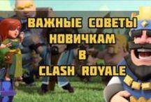 Clash Royale Amber / Видео амбера по игре клеш рояль