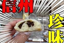 Foods in Suzaka / 須坂の美味しい食べ物たち