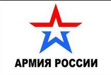Армия России.
