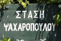 nikos Ps house, siphnos / Artemonia
