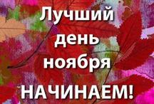 """Игра """"Лучший день ноября"""" / Очень простая игра, которая поднимет вам настроение, сделает внимательнее, добавит радости в жизни. Правила - http://juliafaranchuk.ru/onlajn-proekty/igra-luchshij-den-noyabrya/"""