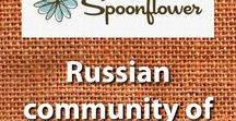 Fabric Design (Russian community of Spoonflower.com) / Fabric Design (Russian community of Spoonflower.com). Присоединяйтесь -  https://vk.com/spoonflower