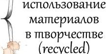 Повторное использование материалов в творчестве (recycled) / Какие материалы из повседневной жизни можно использовать для творчества? Стоит только оглянуться - они везде, насколько хватит вашей фантазии. Даже одна бумажка, превращенная в творческий объект, сохраняет природу. А мы на одной не остановимся, правда?