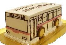 Deco cake <cars bus> / 電車、バスなど乗り物のデコレーションを集めました