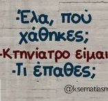 Greek Humor!