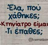 Greek Humor!