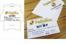 Business card / 名刺のアイデア集。自分のデザインも含みます。