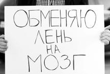 Russian Inscriptions / Фразы для русскоязычных :)