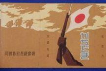 Japanese Sun Flag