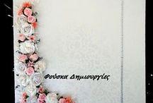 Ευχολόγια γάμου-Wedding Book