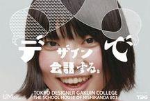 Poster Advertising Design / ポスター・広告 デザイン / Poster Design. Advertising Design. Graphic Design. ポスター・広告を中心とした、グラフィックデザイン。