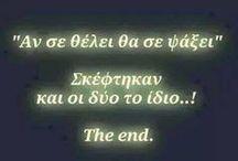 grEEk qUOtEs / in greek please...