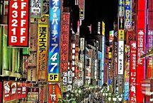 日本の雰囲気 / Memories of Japan.
