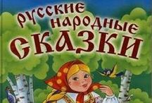 Russian Language / Learn Russian Language  / by Tatjana Dimitrijevic