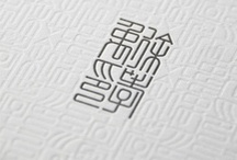 japanese & china stone stamps / seal / by Diána Egri