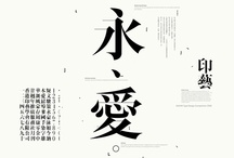 Typography / Typography is not a font. / by Topong