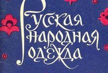Cyrillic / Samples of both old and new cyrillic type.  Качественная, интересная, странная, старая и современная кириллица.