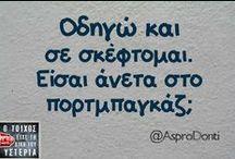 αστεια λογια-Funny words / Πολυ γελιο -It was fun