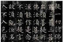 Chinese calligraphy / Admire Chinese calligraphy.  They are our history.
