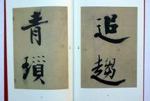 bokusho series