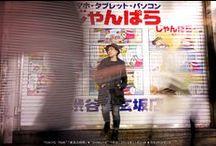 TOKYO TIME / TRAVEL IN TOKYO「2014年11月」 เก็บภาพแบบเรื่อยเปื่อย กับบรรยากาศ โตเกี๊ยว.. โตเกียว..