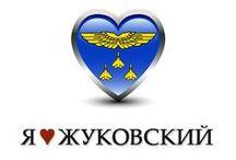 ZhukovskyMedia / По вопросам изготовления и размещения рекламных материалов обращайтесь в фейсбук-чятик: https://www.facebook.com/messages/alpha.cock