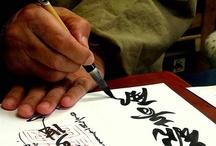 日本 createArt: 書道/calligraphy