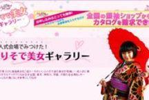 ふりそで美女スタイル〜振袖BeautyStyle〜 / 成人式会場で見つけたふりそで美女の写真ギャラリーです。振袖をレンタルする際や髪型や着付けなどで困ったらまずはチェック! ふりそで,振り袖,写真,レンタル,振袖髪型,着付け,kimono,japan http://www.furisode.gr.jp/