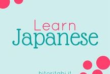 Learn Japanese / Japanese language | 日本語 | Study Japanese | Learn Japanese | Japanese words | Japanese expressions | Japanese grammar | Japanese phrases | Teach Japanese | Kanji | Nihongo