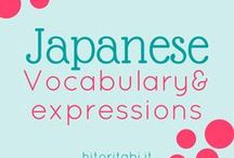 Japanese vocabulary & expressions / Japanese vocabulary | Japanese expressions | Japanese language | Learn Japanese | 言葉 | 単語 | 日本語 | Study Japanese