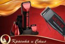 Машинки за подстригване - Hair Clippers / Предлагаме Ви богат асортимент от машинки за подстригване и тримери на марките GA.MA и Moser.