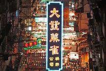 香港 - HongKong
