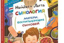 Книги о детях и их воспитание / Литература для родителей