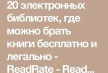 Хочу прочесть