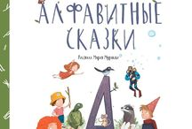 Детское образование / Обучение, материал, книги, задания для маленьких