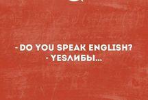 English / Английский язык