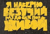 Typography / Typography ⁞ Lettering ⁞ Calligraphy / by Ilya Ivanov