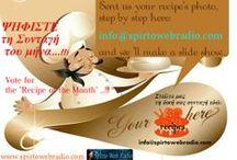 "Cooking @ SpIrto Web Radio / Βήμα βήμα ,οι συνταγές που παρουσιάζονται στο SpIrto Web Radio και στην εκπομπή "" One more cup of coffee...??? ""... Κάθε Τρίτη απόγευμα στις 7 στο www.spirtowebradio.com"