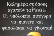 ατακεσ μινιον / Αστείες ατάκες με τα πολυαγαπημένα minion !!!!