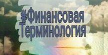 бухгалтерия финансы / #красивыефотографии #творчество #жёлтые #red #blue #nice #photo
