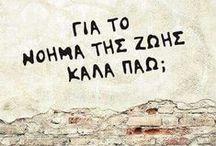 Η ζωη ορίζει..