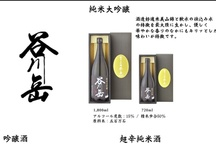 Japanese Alcohol   日本酒 / Sake, beer, anything Japanese and alcoholic / by Scott McDonald