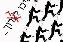 Israeli Social Revolution Protest Ads and Slogans. / by Ola Al Haeezuvim
