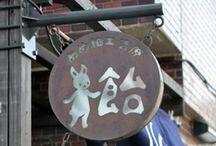 Japanese Signboard / by Yumina Tokyo